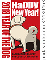 2018 New Year's card template _ ass bare dog _ with Japanese side note _ Red _ vertical position 34430463