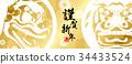 新年快樂 新年好 新年賀卡 34433524