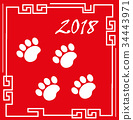 Happy chinese new year 2018 greeting card with 34443971
