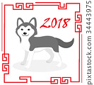 Happy chinese new year 2018 greeting card with a 34443975
