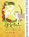狗年 竹與梅 毛孩 34447063