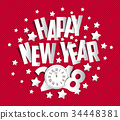 Happy New Year 2018 greeting card 34448381