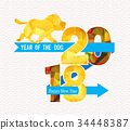 Happy New Year 2018. Chinese New Year of the dog 34448387
