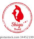 Shiga stamp 34452199