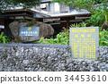 石碑 奄美 奄美大岛 34453610