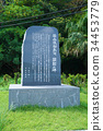 honorary monument, stone monument, inscribed stone monument 34453779