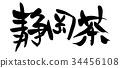calligraphy writing, shizuoka tea, calligraphy 34456108