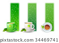 tea cup banner backgrounds 34469741