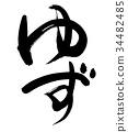 calligraphy, writing, citron 34482485