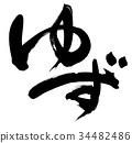 calligraphy, writing, citron 34482486