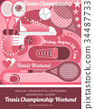 Tennis Championship Poster 34487733