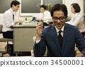 company employee, office worker, white collar woker 34500001
