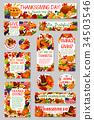 感恩节 标签 秋天 34503546