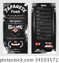 Vector menu for Japanese sushi restaurant 34503572