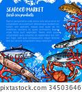 seafood fish market 34503646