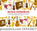 音樂 器具 儀器 34503827