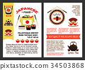Vector menu poster for Japanese sushi food 34503868