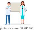doctor, smiling, man 34505261