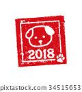 狗例證新年卡片郵票郵票 34515653