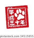 狗腳印新年卡片郵票 34515655