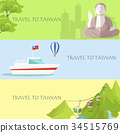 travel, taiwan, attraction 34515769
