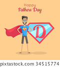 Happy Fathers Day Poster. Daddy Super Hero 34515774