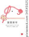 新年賀卡 賀年片 日式信封裝飾 34545025