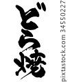 Calligraphy writing 34550227