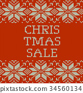 Knitted Christmas sale template banner. EPS 10 34560134