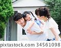 年輕的家庭3 34561098