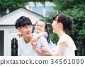 家庭 家族 家人 34561099
