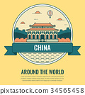 World landmarks. China. Travel and tourism 34565458