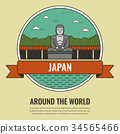 World landmarks. Japan. Travel and tourism 34565466