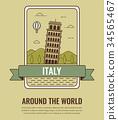 World landmarks. Italy. Travel and tourism 34565467