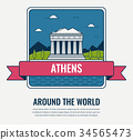 World landmarks. Greece. Travel and tourism 34565473