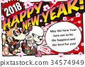 新年贺卡 贺年片 狗年 34574949