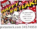 新年贺卡 贺年片 狗年 34574950