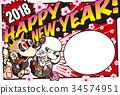 新年贺卡 贺年片 狗年 34574951