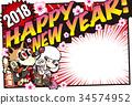 新年贺卡 贺年片 狗年 34574952