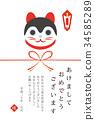 新年贺卡 贺年片 狗 34585289