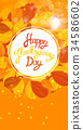 Happy Thanksgiving Day Background with Shiny 34586602