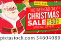 Big Christmas Sale Banner With Happy Santa Claus 34604089