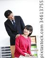비즈니스 사업가 성희롱 34613755