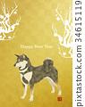 柴犬 丛林犬 狗年 34615119