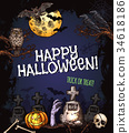 Halloween party vector monster night sketch poster 34618186