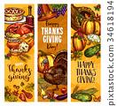 感謝 感恩節 橫幅 34618194
