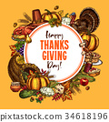 Thanksgiving vector sketch poster or greeting card 34618196
