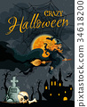 Halloween witch night cemetery vector poster 34618200