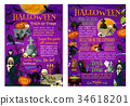 Halloween trick or treat poster of october holiday 34618201