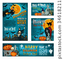 Halloween banner template for holiday party design 34618211